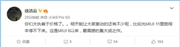 小米徐洁云:MIUI 11是MIUI 6以来最震撼的集大成之作