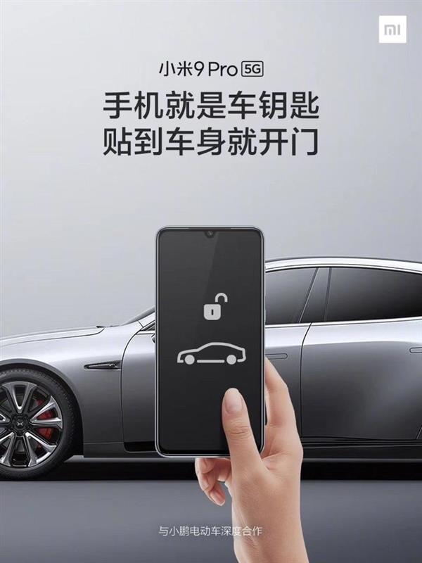 小米9 Pro 5G和小鹏电动车合作:手机就是车钥匙 贴到车身就开门