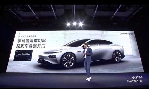 小米9 Pro 5G和小鵬電動車合作:手機就是車鑰匙 貼到車身就開門