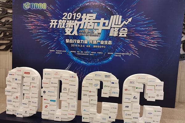 【逛展会】2019开放数据中心峰会一览