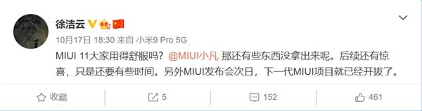 小米徐洁云:下一代MIUI项目已经开拔