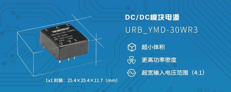 高功率密度DC/DC模塊電源——寬壓URB_YMD-30WR3 系列