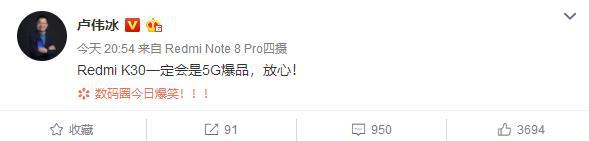 红米总裁卢伟冰:Redmi K30一定会是5G爆品 放心