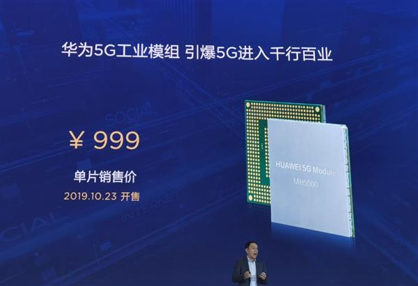 华为发布首款单芯全模5G工业模组:2Gbps网速 售价999元