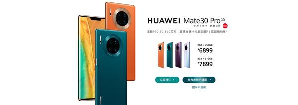 华为Mate 30 Pro 5G预售:首发麒麟990 5G 6899元起