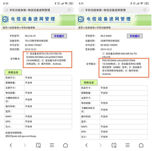 nova 6?华为新机入网:支持5G