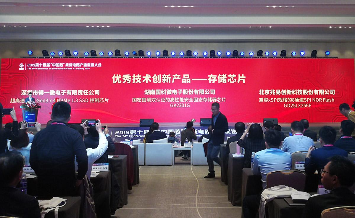"""兆易SPI NOR Flash GD25LX256E荣获""""中国芯""""优秀技术创新产品奖"""
