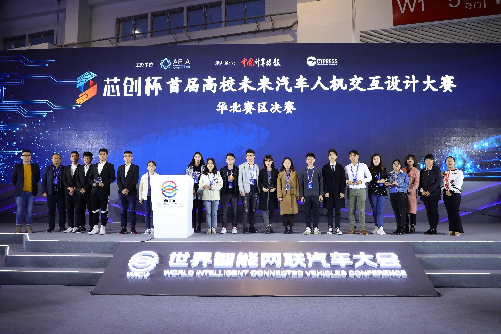 """""""芯创杯""""2019高校未来汽车人机交互设计大赛华北赛区现场答辩在京举行"""