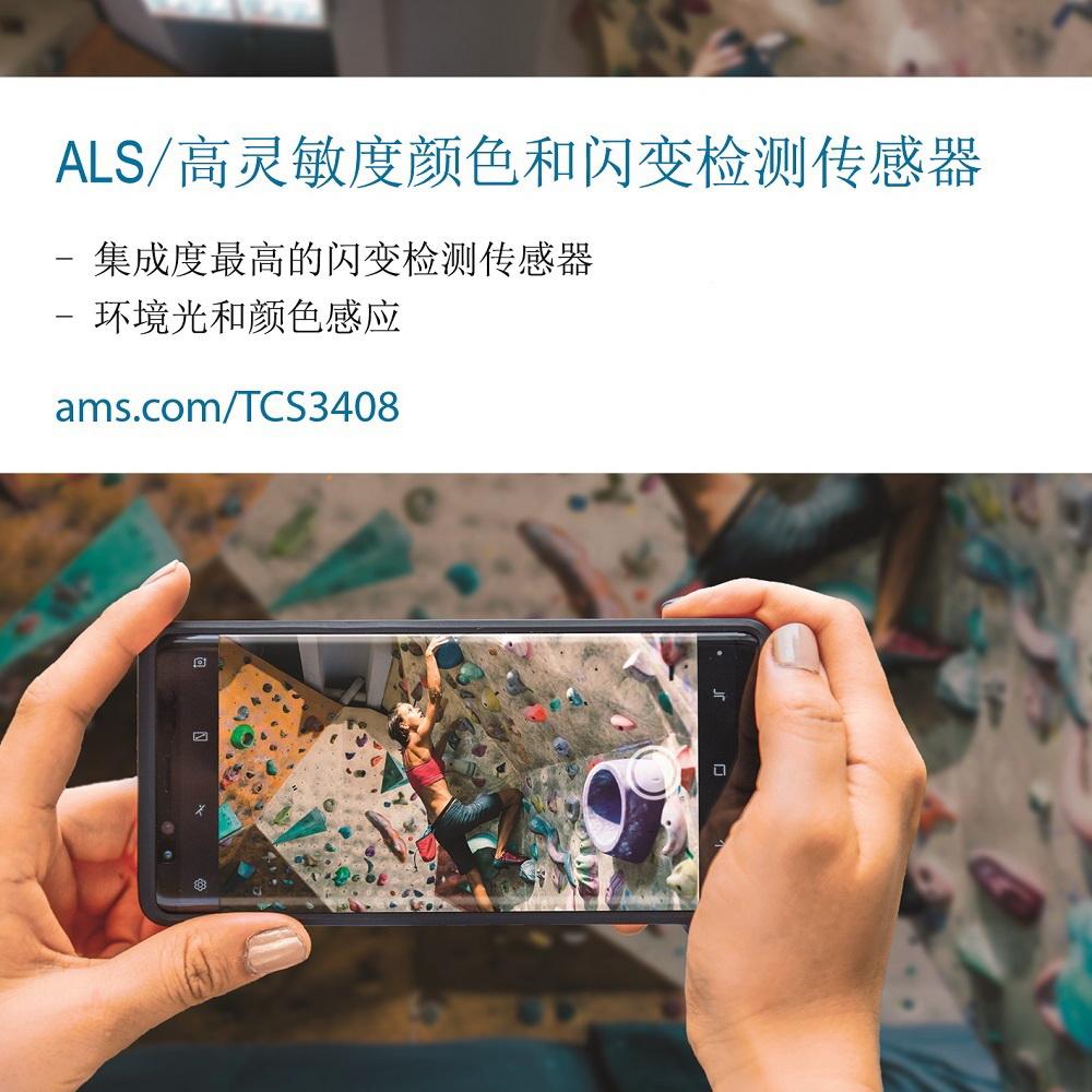 艾迈斯高灵敏度光学传感器可消除闪变伪影,为手机拍摄提供无闪烁条纹、无失真的照片和视频