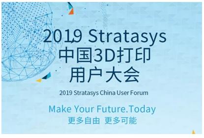 STRATASYS将举办2019中国3D打印用户大会 强化深耕中国市场的一贯承诺