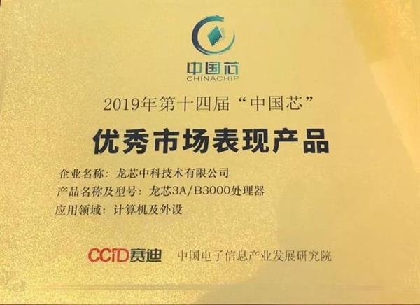 """龙芯3A/3B3000通用处理器出货超30万 获得""""中国芯""""大奖"""