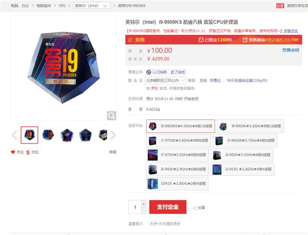 Intel酷睿i9-9900KS处理器国内开卖:4299元 一年质保