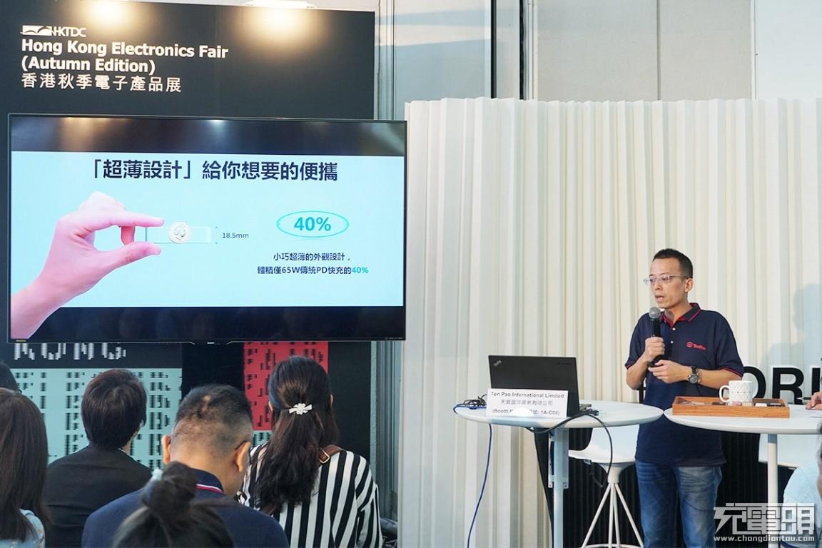 天寶集團發布65W超薄PD快充充電器,內置氮化鎵!