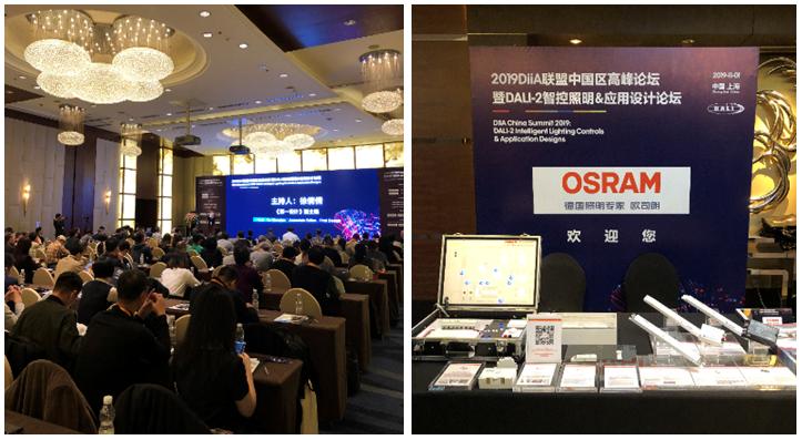 欧司朗受邀出席2019DiiA联盟中国区高峰论坛暨DALI-2智控照明&应用设计论坛