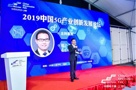 2019中国5G产业创新发展论坛