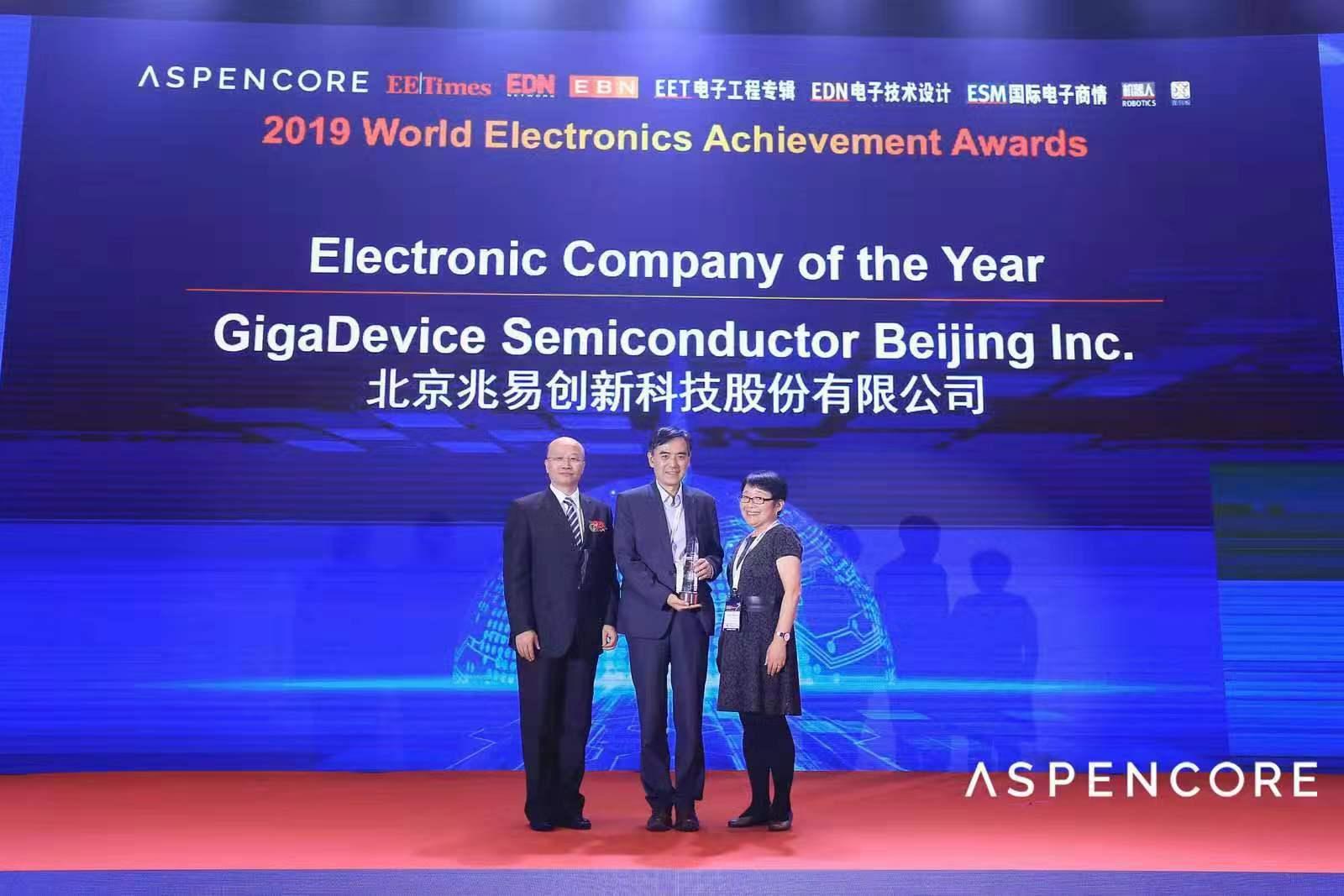 """兆易创新荣获全球电子成就奖之 """"年度最佳电子企业奖""""和""""年度微控制器/接口产品奖"""""""