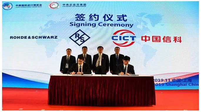 中国信科和罗德与施瓦茨共同签署5G测试仪表采购协议