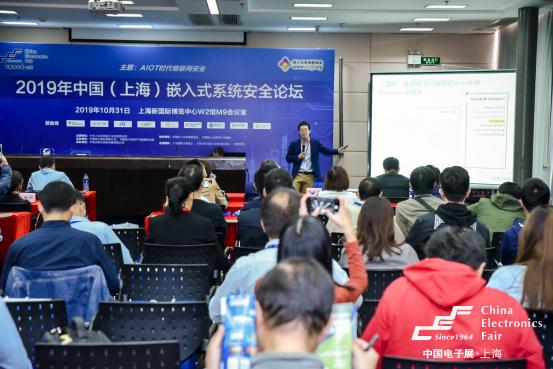 2019中國(上海)嵌入式系統安全論壇