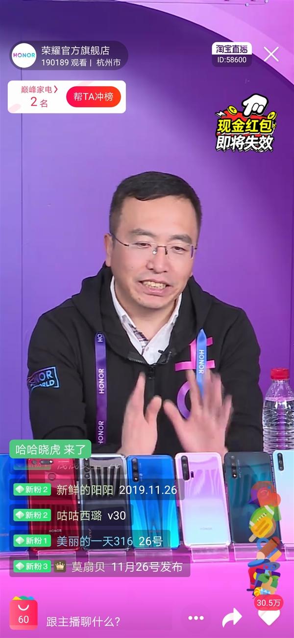 11月26日发布!赵明官宣荣耀V30:Matrix镜头加持、AI技术再突破