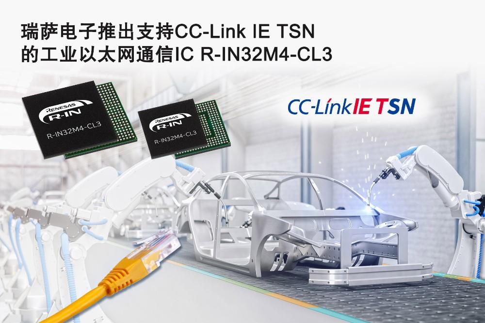 瑞萨电子推出R-IN32M4-CL3 IC加速实现下一代以太网TSN, 通过CC-Link IE TSN无缝连接IT层与OT层