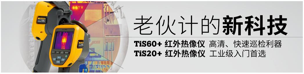 老伙計的新科技,福祿克全新推出,Fluke TiS60+和 TiS20+紅外熱像儀