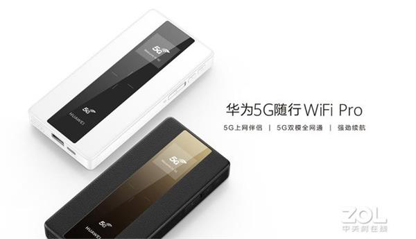 不换5G手机照样体验5G网络 华为5G随行WiFi Pro看下