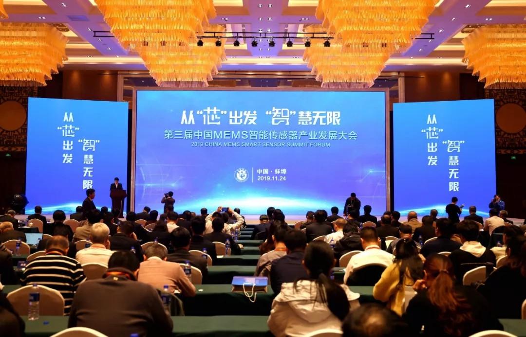 刚刚!一场国家级科技盛会在蚌埠开幕…