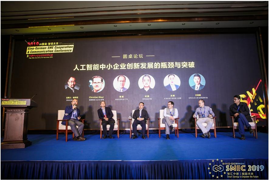 中德专家谈AI中小企业的机会与技术方向