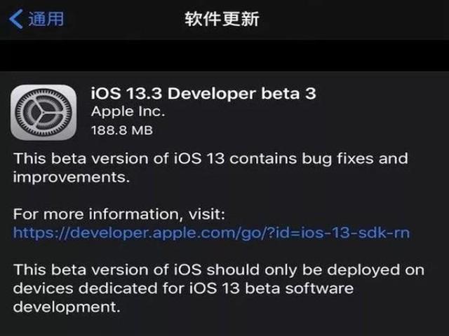苹果iOS13.3已在路上 消灭Bug是主要任务