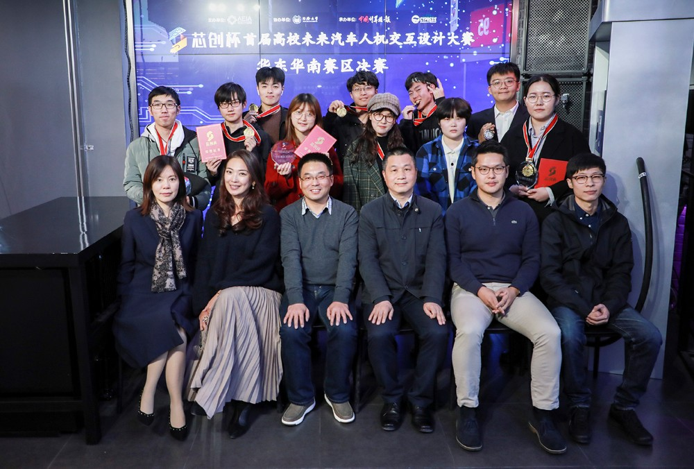 """""""芯创杯""""高校未来汽车人机交互设计大赛华东华南赛区现场答辩在上海举行"""