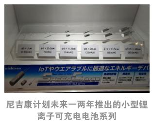 扩充电池应用产品线与薄膜电容中国制造