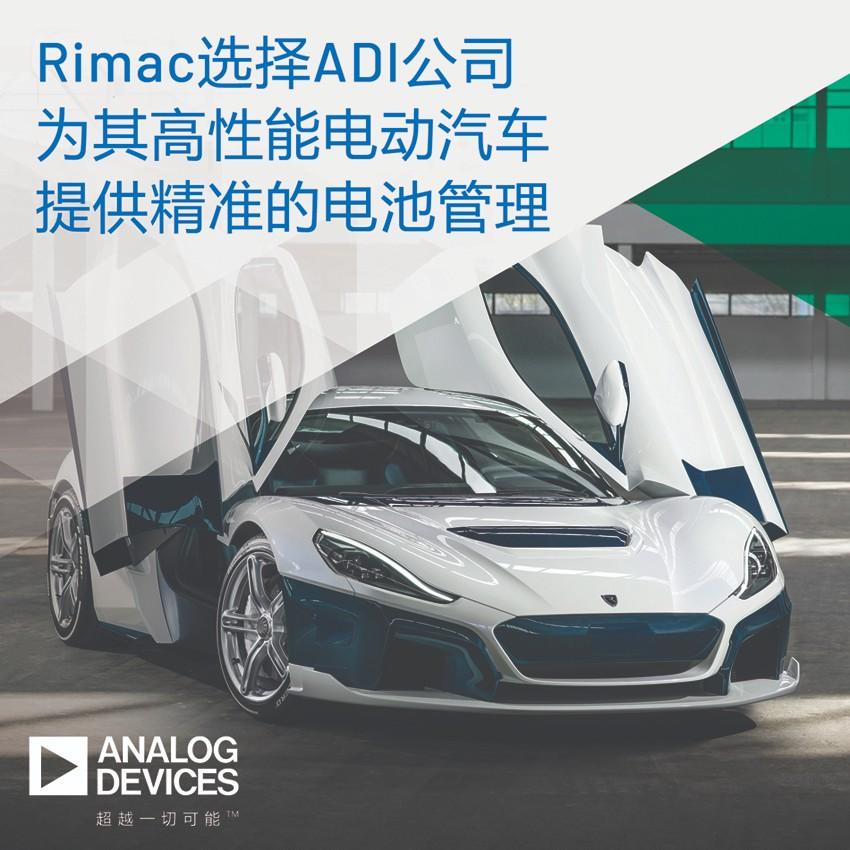 Rimac选择ADI公司为其高性能电动汽车提供精准的电池管理
