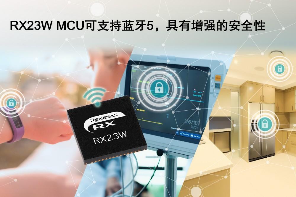 瑞萨电子推出32位RX23W微控制器,为IoT终端设备提供Bluetooth 5.0