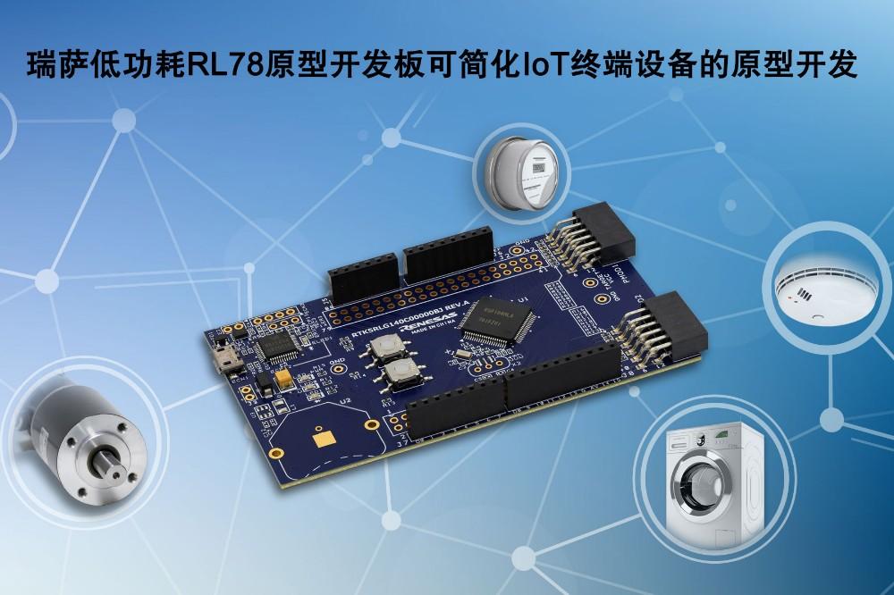 瑞薩電子推出全新低功耗RL78原型開發板 簡化IoT終端設備原型設計