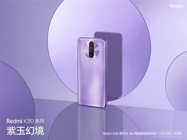 Redmi K30系列首發驍龍765G:7nm/集成5G基帶