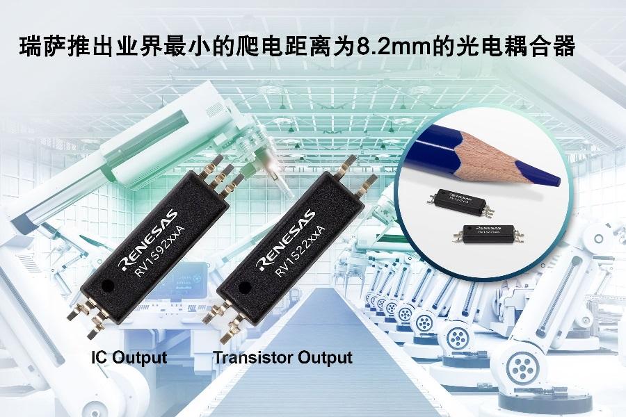 瑞薩推出業界最小的適用于工業自動化和太陽能逆變器的光電耦合器