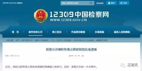 """礦機江湖""""硝煙""""再起!比特微電子創始人楊作興被捕的背后"""