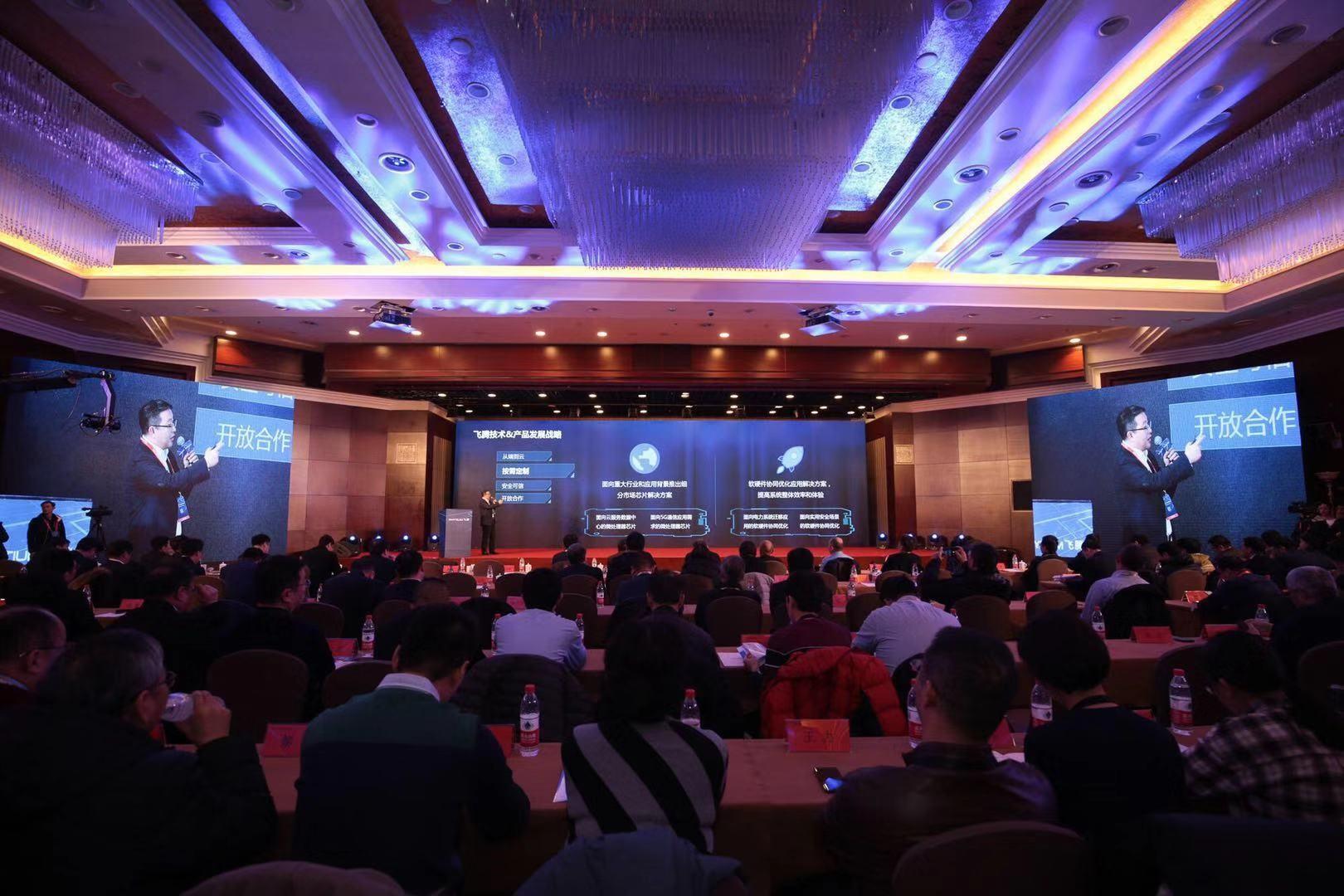 同心筑生态,前路共飞腾——飞腾CPU首届生态合作伙伴大会在京隆重举行!