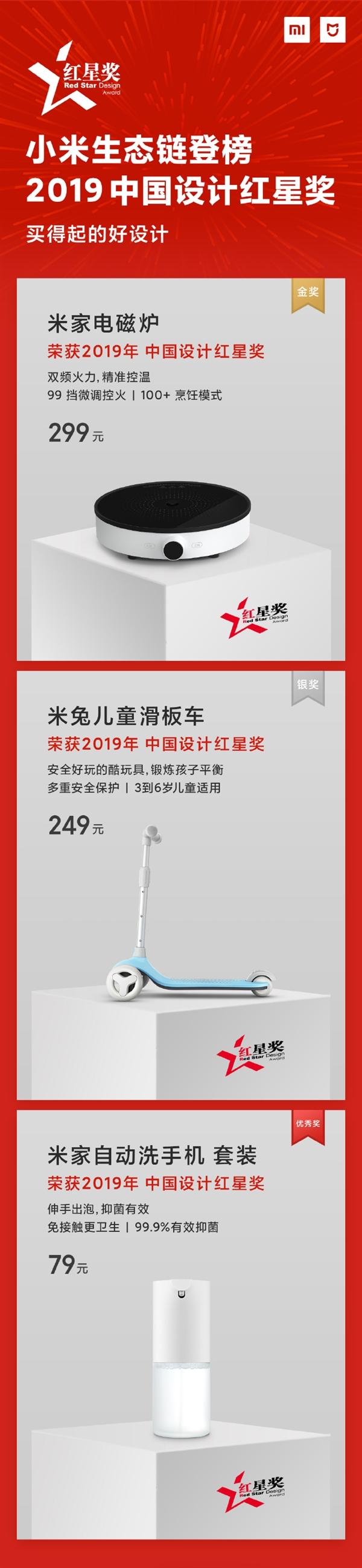 小米生态链3款产品获2019中国设计红星奖