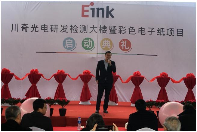 E Ink川奇光电宣布新建研发检测大楼 加大投资彩色电子纸技术项目