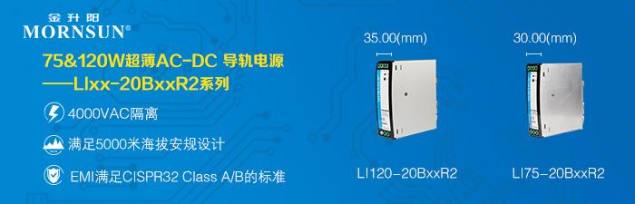 30mm超薄!75&120W AC/DC导轨电源LIxx-20BxxR2系列