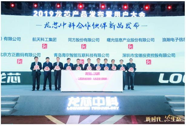 中科曙光國內首發基于龍芯新品的整機產品