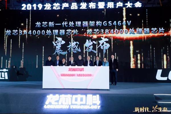 """龍芯3A4000/3B4000發布:28nm工藝、性能追平AMD""""挖掘機"""""""