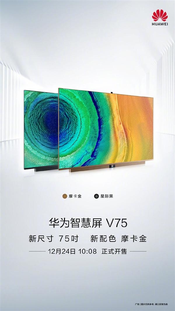 华为智慧屏V75上市:4K 120Hz屏+鸿蒙OS 12599元