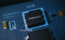 定压推挽控制芯片SCM1212A,高效集成三项关键技术