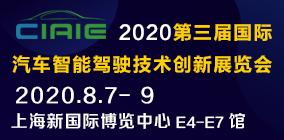 2020第三屆國際汽車智能駕駛技術創新展覽會