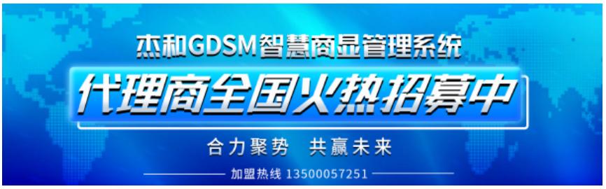 杰和GDSM智慧商显管理系统,代理商全国火热招募中