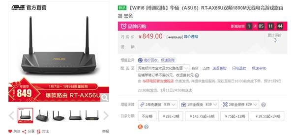 华硕家用Wi-Fi6路由RT-AX56U开卖:双频1800Mbps