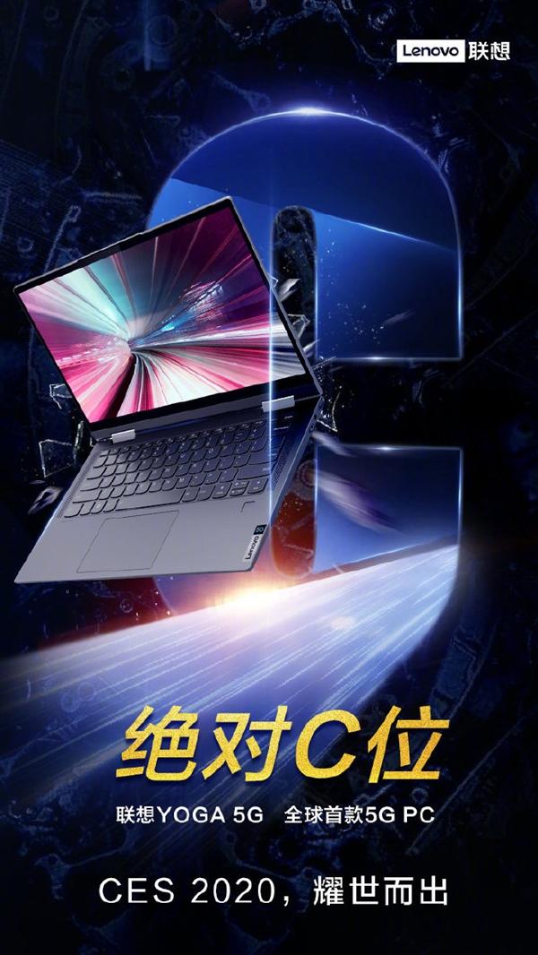 全球首款5G PC!联想YOGA 5G发布:搭载骁龙8cx