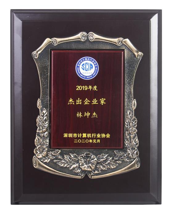 """杰和科技董事长林坤杰获评""""2019年度杰出企业家"""""""